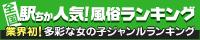 大塚・巣鴨のデリヘルの人気店ランキング![駅ちか]人気風俗ランキング